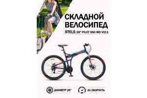 Велосипед Stels Pilot 950 MD 26 V011 (2020)