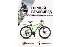 Велосипед Stels Navigator 640 MD 26 V010 (2019)
