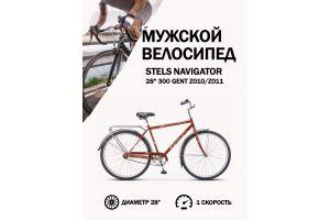 """Велосипед Stels Navigator 28"""" 300 Gent Z010 (с корзиной)"""