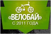 Велобай